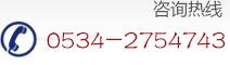 咨询热线:0534-2754743