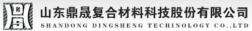 山东鼎晟复合材料科技股份有限公司